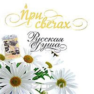 При свечах - Русская душа