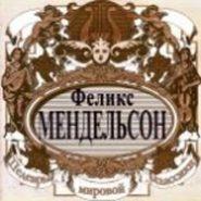 Шедевры мировой классики - Мендельсон