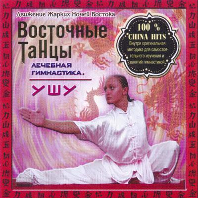 Восточные танцы - Лечебная гимнастика УШУ