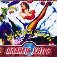 Планета Хитов - Мюзиклы III