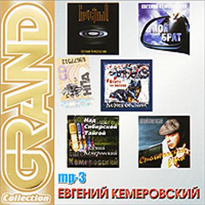 Кемеровский - Grand мр3