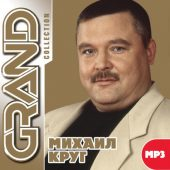 Михаил Круг - Grand мр3