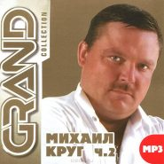 Михаил Круг - Grand мр3 (часть 2)