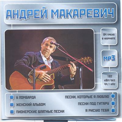 АНДРЕЙ МАКАРЕВИЧ А ТЫ ЛЕТАЛА MP3 СКАЧАТЬ БЕСПЛАТНО