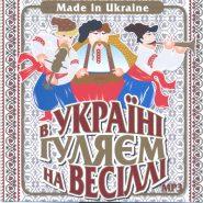 В Україні гуляємо на весіллі мр3