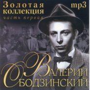 Валерий Ободзинский - МР3 часть 1