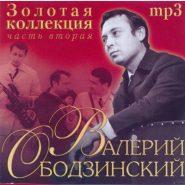 Валерий Ободзинский - МР3 часть 2