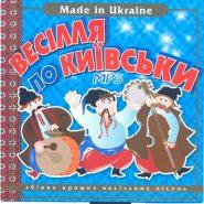 Весілля по київськи мр3