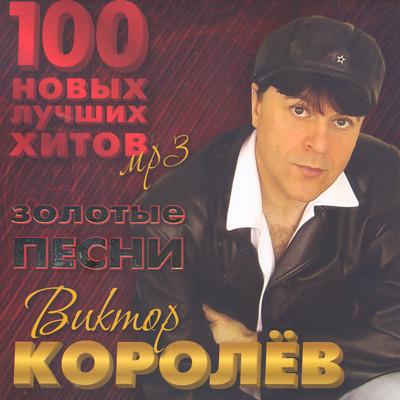 Виктор Королев мр3