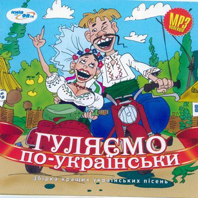 Гуляємо по-український - МР3