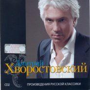 Дмитрий Хворостовский - МР3 часть 2