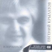 Евгений Крылатов - МР3
