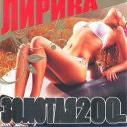 Золотая 200ка лирика мр3