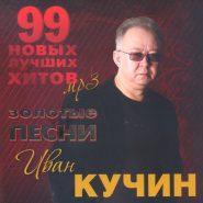 Иван Кучин мр3