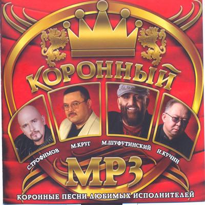 Коронный мр3