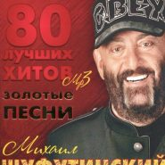 Михаил Шуфутинский мр3