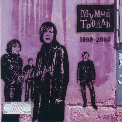 МУМИЙ ТРОЛЬ - 1999-2002 МР3