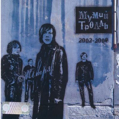 МУМИЙ ТРОЛЬ - 2002-2006 МР3