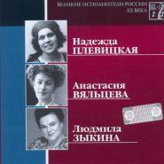 Н.Плевицкая,А.Вяльцева,Л.Зыкина - МР3