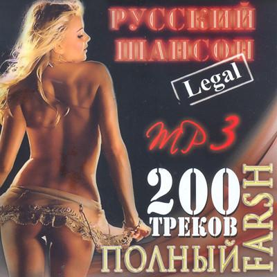 Полный Farsh 200 треков мр3