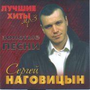 Сергей Наговицын мр3