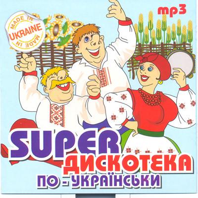 Супер дискотека по-Українськи мр3