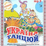 Україна танцюй мр3