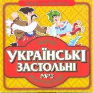 Українські застольні жартівливі мр3