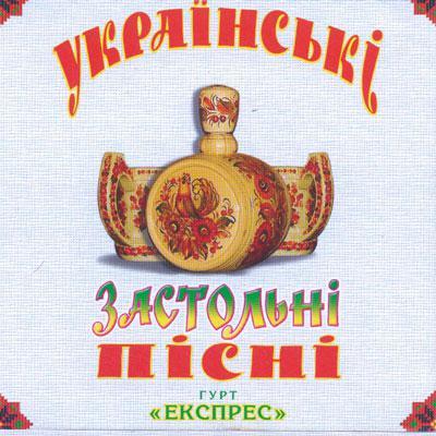 Українські Застольні Пісні - МР3