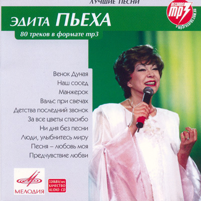 Эдита Пьеха - МР3
