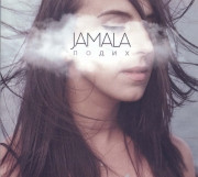 JAMALA (Джамала) - ПОДИХ