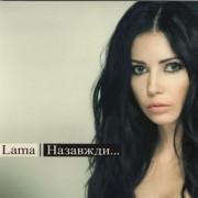 "Lama ""Назавжди ... """