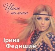 Ірина Федишин - Цвіте калина