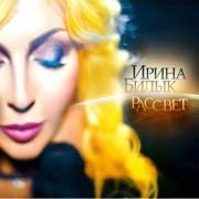 """Билык Ирина """"Рассвет"""""""