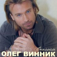 Олег Винник - Счастье