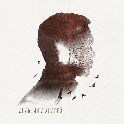 Дельфин . Андрей