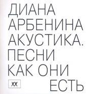 "Диана Арбенина ""Акустика.Песни как они есть"""