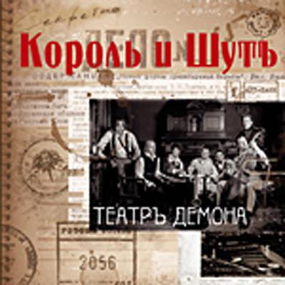 КОРОЛЬ И ШУТ - Театр демона
