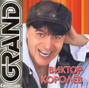 Виктор Королёв - Grand Collection