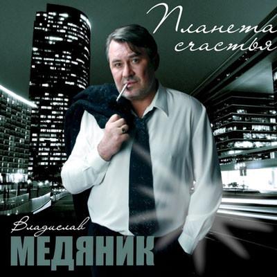 """Владислав Медяник """"Планета счастья"""""""