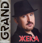 Жека - Grand Collection