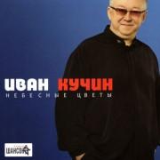 """Иван Кучин """"Небесные цветы"""""""
