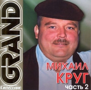 Михаил Круг Часть 2 - Grand Collection