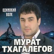 """Мурат Тхагалегов """"Одинокий волк"""""""