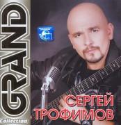 Сергей Трофимов - Grand Collection