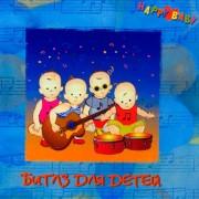 Happy Baby-Битлз для детей