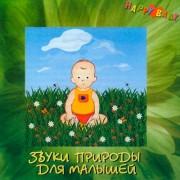 Happy Baby-Звуки природы для малышей