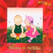 Happy Baby-Песни о любви