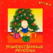 Happy Baby-Рождественские мелодии