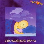 Happy Baby-Спокойной ночи